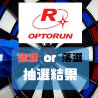 [IPO抽選結果]オプトラン(6235)でまさかの結末!? 70%以上当選できると思っていましたが…