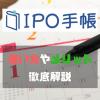 IPO手帳を利用すればスケジュール管理が簡単に!? 利用方法を徹底解説!!