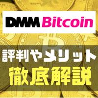 DMM Bitcoinの評判やメリット・使い方を徹底解説!! ビットコインFXを体験してみた!!