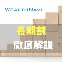 WealthNaviが手数料の長期割を開始!! パフォーマンスにどのくらい影響してくるのか計算してみた