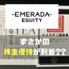 これでIPOしたら文句なし!! エメラダ・エクイティで投資した企業からサプライズの株主優待(?)をいただきました。