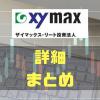 ザイマックス・リート投資法人(3488)のIPO初値予想と幹事団まとめ