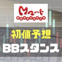 Mマート(4380)のIPO初値予想とBBスタンス・幹事団のまとめ