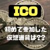 利益は数百万円!? 初めてICOに参加したトークンを今まで保有していたらどのくらいの金額になっているか計算してみた。