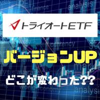 トライオートETFのバージョンアップでより自分に合った投資が可能に!! 史上最大のキャンペーンも実施中!!