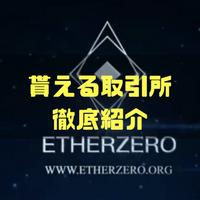 EtherZero(イーサリアムゼロ)が誕生する!? 貰える取引所やウォレットを3分で説明します!!