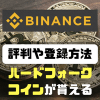 BINANCE(バイナンス)の登録方法や評判、使い方を初心者向けに徹底解説!! 実際にBNBを購入してみました。