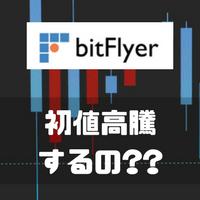 【株式分割】bitFlyerのIPOが近い!? 新規上場したら初値高騰するのかをお遊びで妄想してみる