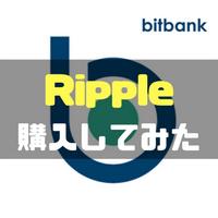 bitbank.cc(ビットバンク)の評判は文句なし!! リップルの手数料が安いので実際に購入してみた。