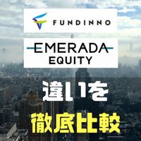 エメラダ・エクイティとファンディーノの違いは?? 両社に投資している管理人が徹底比較!!