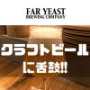 美味しいビールに舌鼓!! エメラダ・エクイティで投資したFar Yeast Brewingに行ってきました