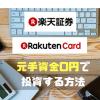 ポイントで投資信託を購入?? 楽天カードと楽天証券を利用すれば元手資金0円で投資できる!!!