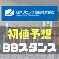 日本リビング保証(7320)のIPO初値予想とBBスタンス・幹事団のまとめ