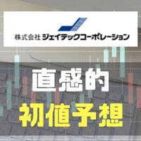 ジェイテックコーポレーション(3446)のIPO直感的初値予想!!