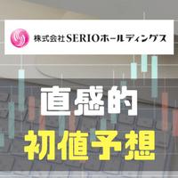 SERIOホールディングス(6567)のIPO直感的初値予想!!