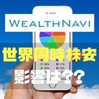 WealthNaviで投資してから300日が経過!! 世界同時株安で運用実績への影響がエグい??
