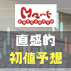 Mマート(4380)のIPO直感的初値予想!!