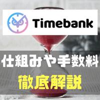 [評判や口コミ]タイムバンクは儲かる?? 仕組みや手数料など50万円の利益を出した自分が日本一詳しく説明します。