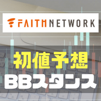 フェイスネットワーク(3489)のIPO初値予想とBBスタンス・幹事団のまとめ