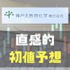 神戸天然物化学(6568)のIPO直感的初値予想!!