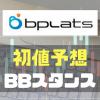 ビープラッツ(4381)のIPO初値予想とBBスタンス・幹事団のまとめ