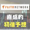 フェイスネットワーク(3489)のIPO直感的初値予想!!