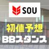 SOU[ソウ](9270)のIPO初値予想とBBスタンス・幹事団のまとめ