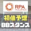 RPAホールディングス(6572)のIPO初値予想とBBスタンス・幹事団のまとめ