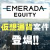 エメラダ・エクイティの第三号案件は仮想通貨関連のスマートトレード!! なんとICOも検討中!?