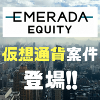 【追加募集あり】エメラダ・エクイティの第三号案件は仮想通貨関連のスマートトレード!! なんとICOも検討中!?