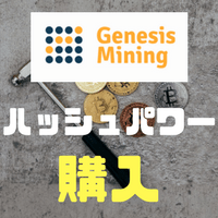 ジェネシスマイニング(Genesis Mining)の利益率や評判がよかったので20万円ほど投資したお話。