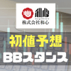 和心(9271)のIPO初値予想とBBスタンス・幹事団のまとめ