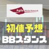 アジャイルメディア・ネットワーク(6573)のIPO初値予想とBBスタンス・幹事団のまとめ