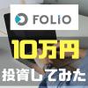 FOLIO(フォリオ)の評判は本物なのか実際に10万円投資して確認してみました