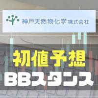 神戸天然物化学(6568)のIPO初値予想とBBスタンス・幹事団のまとめ