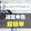 [使い方と評判]クリプタクト(cryptact)は仮想通貨の確定申告難民の救世主!! 実際に使ってみてわかったメリット・デメリット