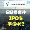 FUNDINNO(ファンディーノ)の22号案件フォルテは日経新聞でIPO報道あり!! これはもう投資しちゃいます!!