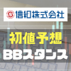 信和(3447)のIPO初値予想とBBスタンス・幹事団のまとめ