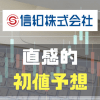 信和(3447)のIPO直感的初値予想!!