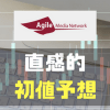 アジャイルメディア・ネットワーク(6573)のIPO直感的初値予想!!