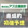 アズ企画設計(3490)のIPO直感的初値予想!!