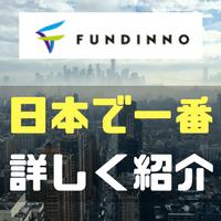 FUNDINNO(ファンディーノ)の評判や口コミが気になる方に100万円以上投資している自分がメリット・デメリットを日本一優しく紹介しようと思う