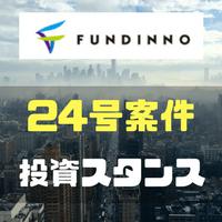 FUNDINNO(ファンディーノ)の24号案件シースリーレーヴについて自分の投資スタンスを含めて詳しく紹介していこうと思う。