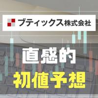 ブティックス(9272)のIPO直感的初値予想!!