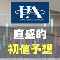 ヒューマン・アソシエイツ・ホールディングス(6575)のIPO直感的初値予想!!