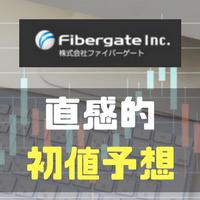 ファイバーゲート(9450)のIPO直感的初値予想!!