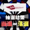 S級IPOの当選は如何に!? アジャイルメディア・ネットワークとアズ企画設計の抽選結果で奇跡を期待したところ…