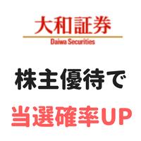 【3月権利月】大和証券の株主優待を取得すればIPOの当選確率がアップする上にビットコインまでゲットできますよ。