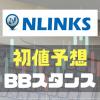 エヌリンクス(6578)のIPO初値予想とBBスタンス・幹事団のまとめ