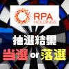 IPOポイントはインフレ気味!? RPAホールディングスにおける真のボーダーラインとポイントパフォーマンス、入金額を抽選結果と共にこっそりご紹介。